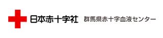 日本赤十字社 群馬県血液センター